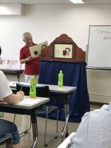 「のまりんの紙芝居」講習会