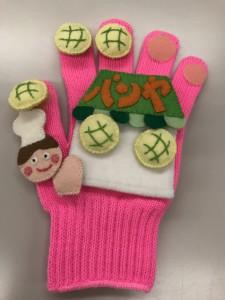 「手袋シアター」手作り講習会と個人情報の取り扱いに関する研修